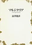 マルジナリア | 澁澤龍彦