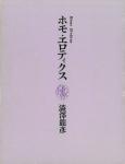 ホモ・エロティクス | 澁澤龍彦