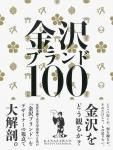 金沢ブランド100 | 北國新聞社