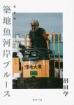 【新刊/サイン入】特装版 築地魚河岸ブルース | 沼田学