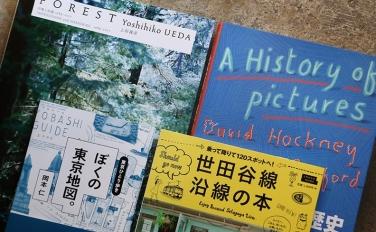 上田義彦、絵画の歴史から世田谷線本まで!3月入荷の新刊書籍