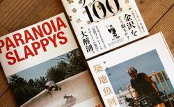 金沢のデザイン、築地のいい顔、スケボーに魅せられた男たち!2月入荷の新刊書籍