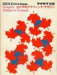 アイデア 別冊 カナダのグラフィック・デザイン