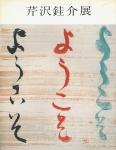 芹沢銈介展 | 丸栄 1988年
