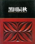 黒田辰秋展 木工芸の匠   東京国立近代美術館