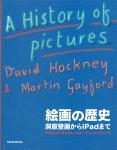絵画の歴史 洞窟壁画からiPadまで | デイヴィッド・ホックニー、マーティン・ゲイフォード