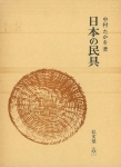 日本の民具 | 中村たかを