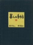 暮しの手帖 第71~75号 保存用帙入 | 暮しの手帖社