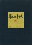 暮しの手帖 第61~65号 保存用帙入 | 暮しの手帖社