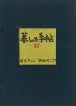 暮しの手帖 第81~85号 保存用帙入 | 暮しの手帖社