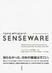 TOKYO FIBER'07 SENSEWARE | ジャパン・クリエーション実行委員会