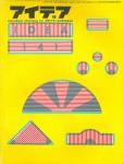 アイデア No.141 | ビル・インホフの東洋的幻想の世界