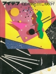 アイデア No.179 | 1982ロサンゼルスADC展