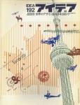 アイデア No.192 | イアン・ローガン・デザインとノスタルジックなブリキ箱