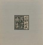 松野杜夫第十私刊本 民芸画集 | 松野杜夫