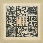 松野杜夫第七私刊本 コレクション | 松野杜夫