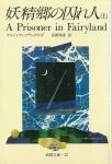 妖精郷の囚れ人 上下巻セット | アルジャナン・ブラックウッド
