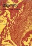 悪徳の栄え 上下巻セット | マルキ・ド・サド