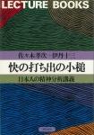 快の打ち出の小槌 日本人の精神分析講義 | 佐々木孝次、伊丹十三