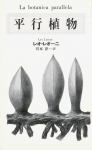 平行植物   レオ・レオーニ ソフトカバー版