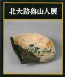 北大路魯山人展 | 日本経済新聞社