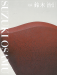 泥象 鈴木治の世界 | 東京ステーションギャラリー、京都国立近代美術館 他