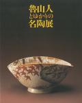 伝統と創造 魯山人とゆかりの名陶展 | 世田谷美術館