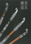 煙草道具 | 掛川市二の丸美術館