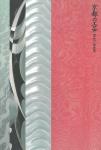 京都の工芸 | 京都国立近代美術館