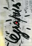 Alpha Cubic World Graphica 1990 グラピュス展 | サイトウマコト、グラピュス