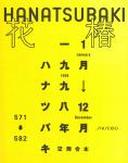 花椿合本 1998年1月号〜12月号 | 小俣千宜