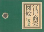 江戸商売図絵 | 三谷一馬