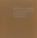 現代ヨーロッパの陶芸 | 今泉篤男、吹田安雄