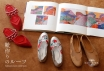 靴作りのインスピレーションに触れる。「靴作りのルーツ Sellenatela(セレナテラ) meets nostos books(ノストスブックス)」at ROOTS to BRANCHES DAVID HOCKNEY デイヴィッド・ホックニー