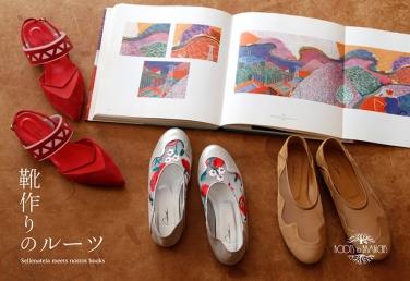 【5月のイベント】靴作りのインスピレーションに触れる。「靴作りのルーツ Sellenatela meets nostos books」