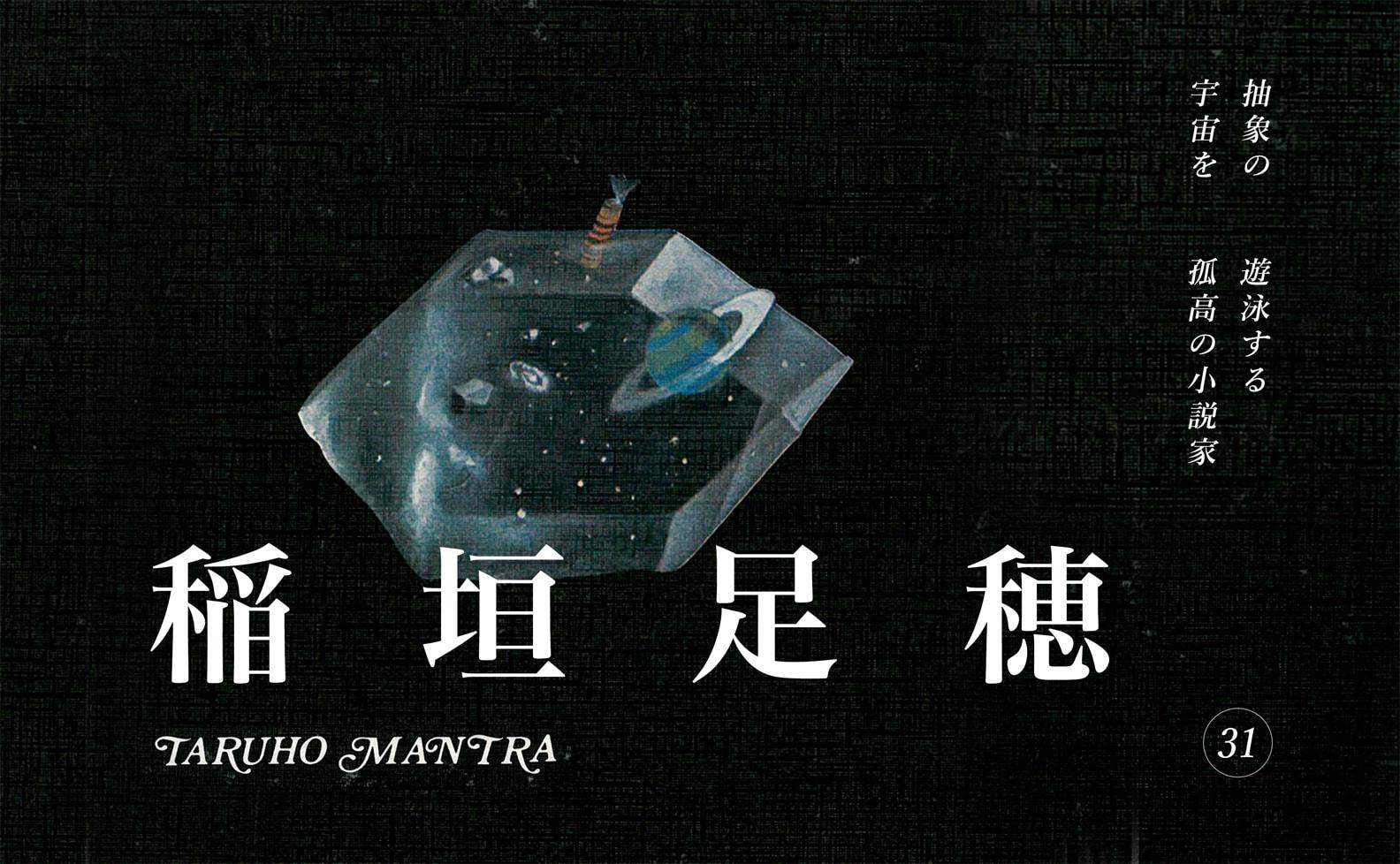 稲垣足穂の世界:抽象の宇宙を遊泳する、孤高の小説家