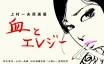 上村一夫原画展「血とエレジー」:阿久悠作・上村一夫画、幻の漫画作品『人喰い』発売記念