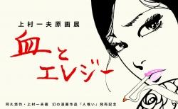 【6月の展示】上村一夫原画展「血とエレジー」:阿久悠作・上村一夫画、幻の漫画作品『人喰い』発売記念