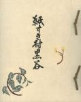 紙すき村黒谷 | 中村元
