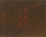 黒田辰秋 人と作品 | 白洲正子