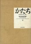 かたち日本の伝承 II 石・金・繊・竹  | 岩宮武二、高階秀爾