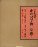 正倉院宝物 染織 下巻 | 宮内庁、正倉院事務所