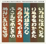 Living National Treasures Of Japan | Hiroshi Harada、Kunio Minami 他