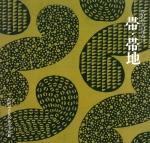 芹沢銈介の作品III 帯・帯地 | 静岡市立芹沢銈介美術館