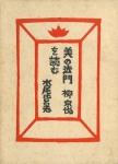 美の法門 柳宗悦を読む | 水尾比呂志