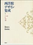 西洋館デザイン集成 1巻 ドーム・塔・柱・天井・照明   増田彰久、藤森照信