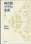 西洋館デザイン集成 3巻 階段・窓・壁   増田彰久、藤森照信