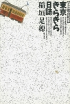 東京きらきら日誌 | 稲垣足穂