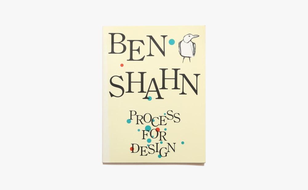 ベン・シャーン 創造のプロセス | 多摩美術大学附属美術館