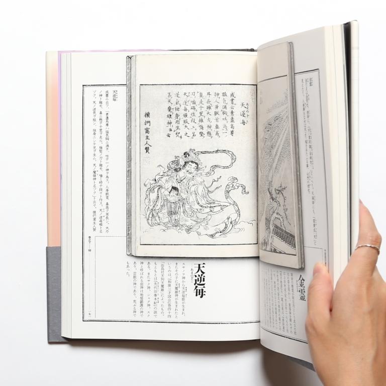 鳥山石燕 画図百鬼夜行 | 著者名 | nostos books ノストスブックス